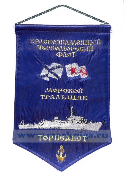 Вымпел Морской тральщик Торпедист