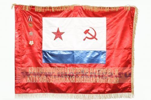 Знамя Краснознаменная орденов Нахимова и Кутузова Дунайская военная флотилия