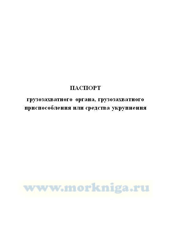 Паспорт грузозахватного органа, грузозахватного приспособления или средства укрупнения