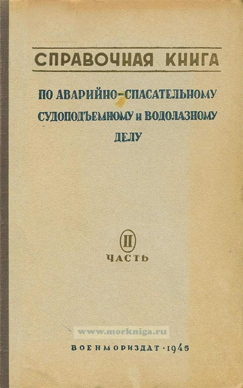 Справочная книга по аварийно-спасательному судоподъемному и водолазному делу. Часть 2