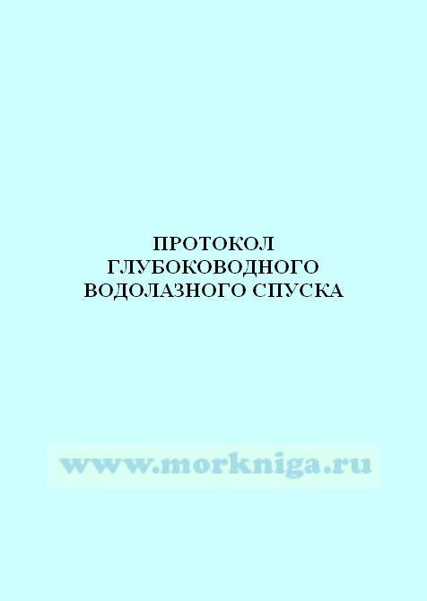 Протокол глубоководного водолазного спуска