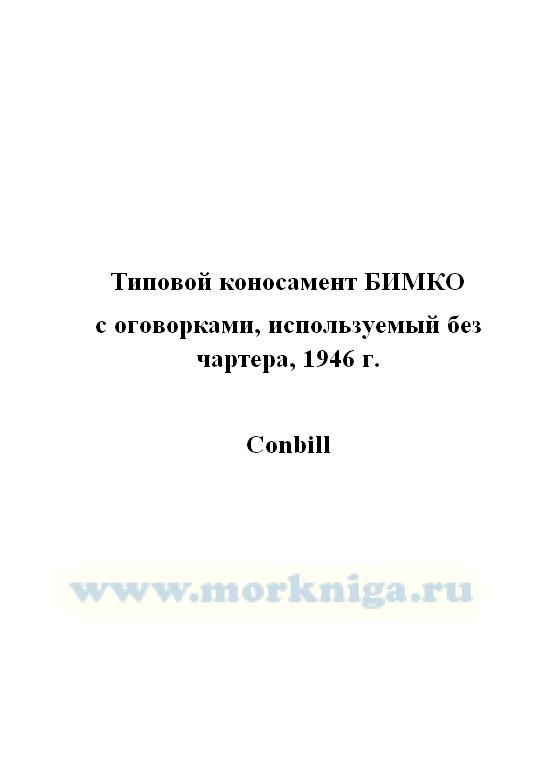 Типовой коносамент БИМКО с оговорками, используемый без чартера, 1946 г._Conbill
