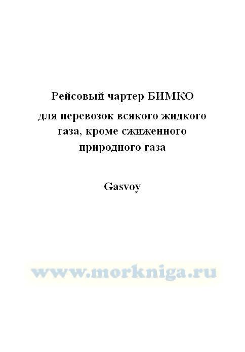 Рейсовый чартер БИМКО для перевозок всякого жидкого газа, кроме сжиженного природного газа._Gasvoy