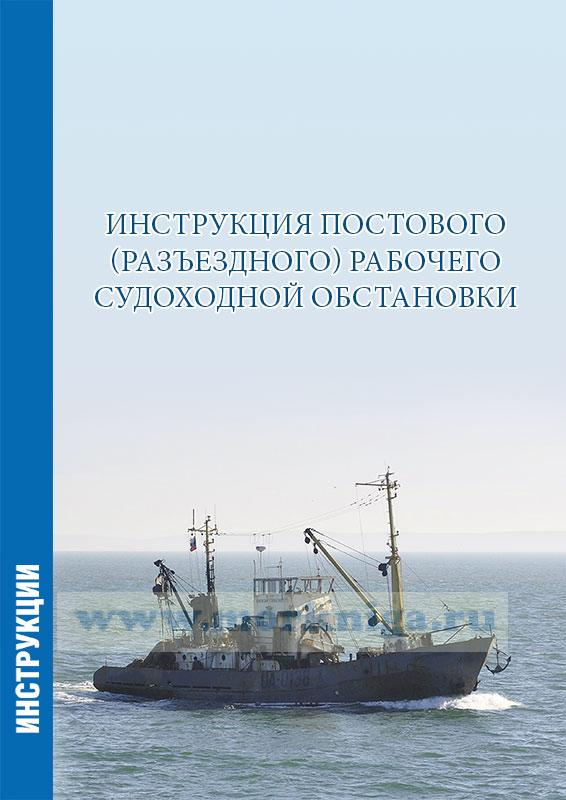 Инструкция постового (разъездного) рабочего судоходной обстановки