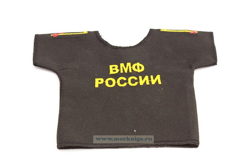 """Чехол на бутылку """"ВМФ России"""""""