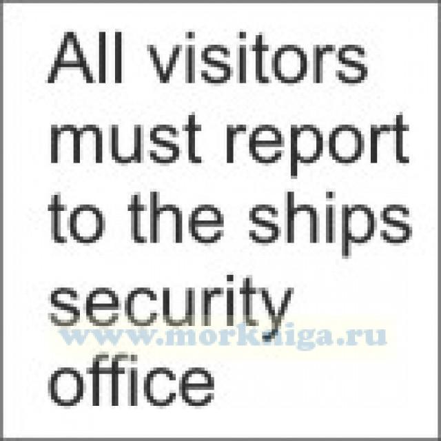 Всем посетителям зарегистрироваться в службе охраны судна. All visitors must report to the ships security office