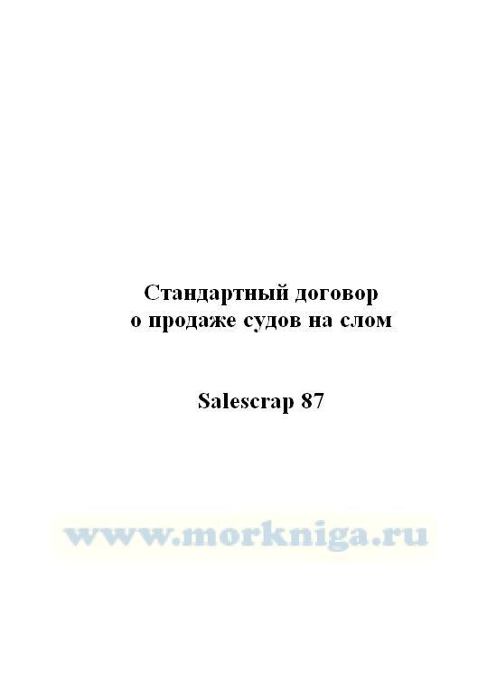 Стандартный договор о продаже судов на слом._Salescrap 87