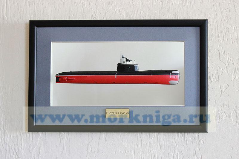 Объемная картина Подводная лодка проекта 641 Б