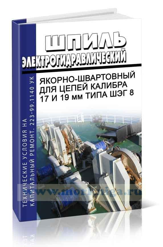Шпиль электрогидравлический якорно-швартовный для цепей калибра 17 и 19 мм типа ШЭГ 8. Технические условия на капитальный ремонт. 223-99.1140 УК