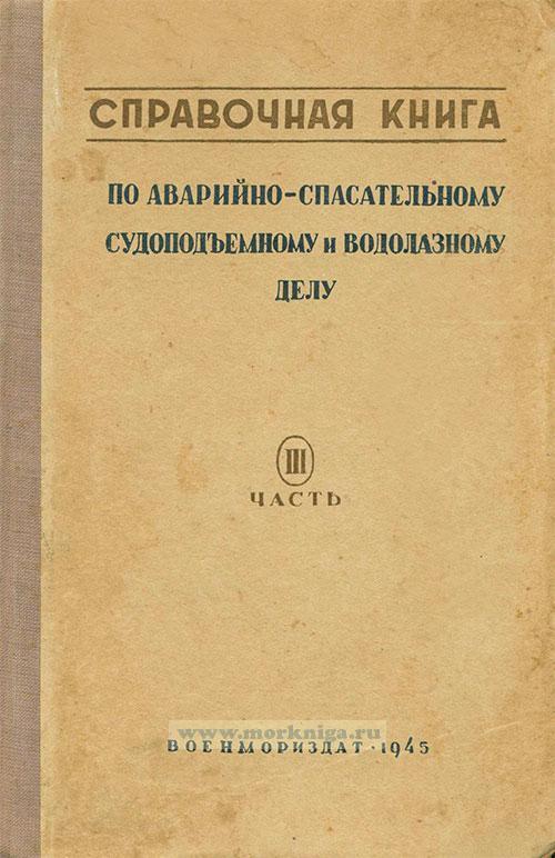Справочная книга по аварийно-спасательному судоподъемному и водолазному делу. Часть 3