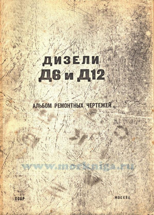 Дизели Д6 и Д12. Альбом ремонтных чертежей. Книга 3