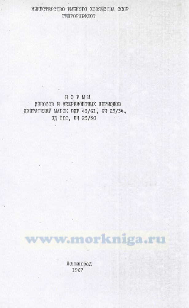Нормы износов и межремонтных периодов двигателей марок 8ДР 43/61, 6Ч 25/34, 3Д 100, 8Ч 23/30