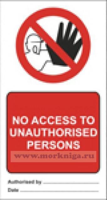 Только для лиц с допуском. No access to unauthorised persons