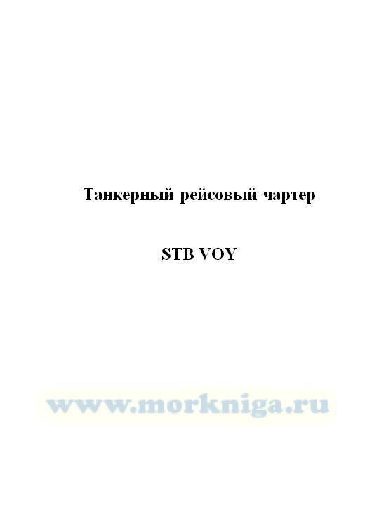 Танкерный рейсовый чартер._STB VOY