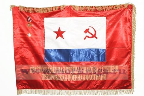 Знамя Краснознаменная ордена Ушакова 1-й степени Днепровская военная флотилия