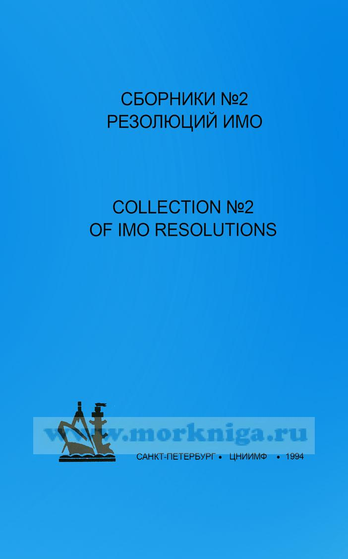 Сборник № 2 резолюций ИМО. Collection No.2 of IMO Resolutions