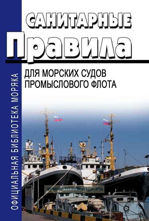 Санитарные правила для морских судов промыслового флота