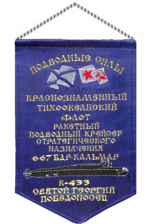 Вымпел Ракетный подводный крейсер стратегического назначения 667 БДР Кальмар К-433 Святой Георгий Победоносец