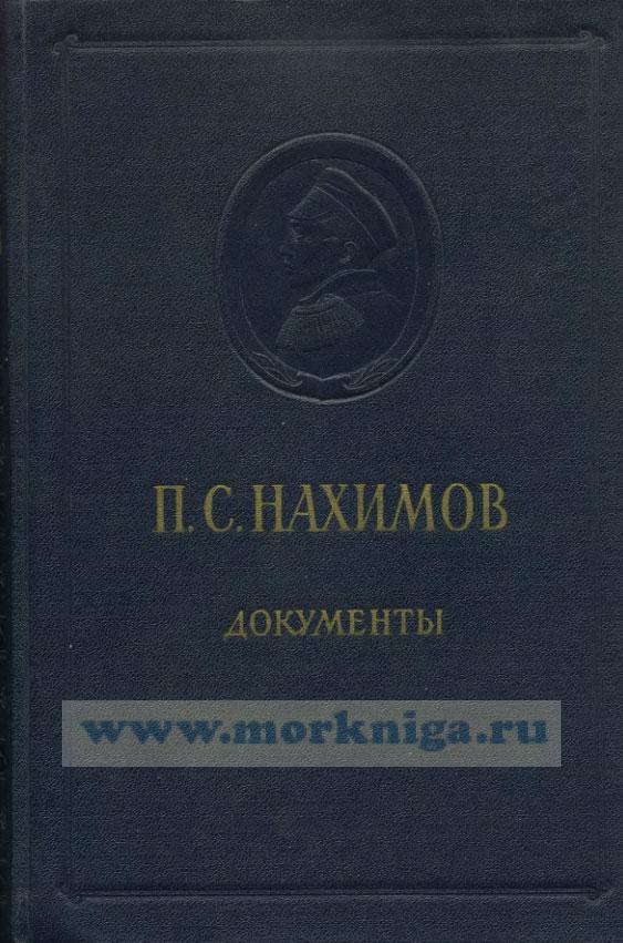 П.С. Нахимов. Сборник документов