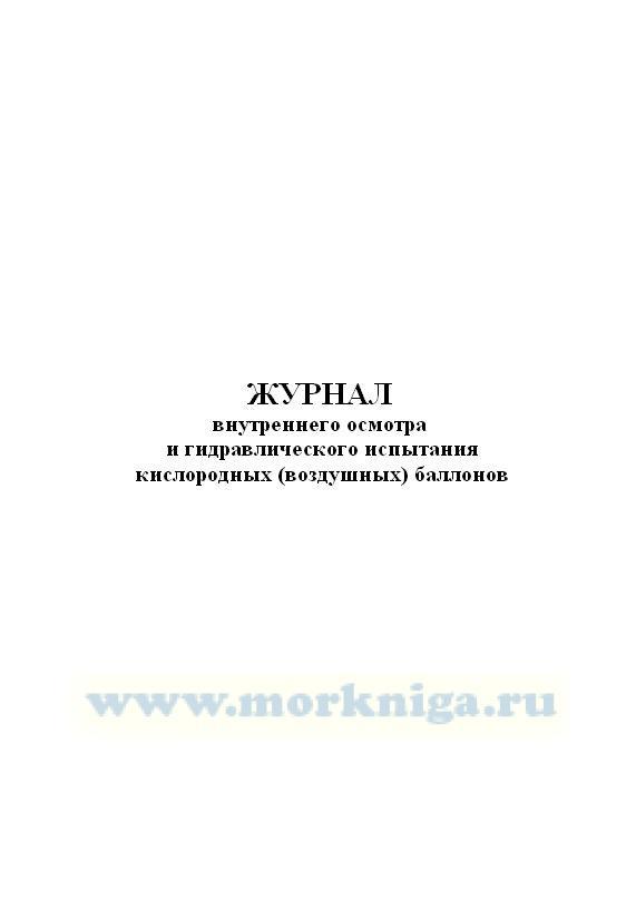 Журнал внутреннего осмотра и гидравлического испытания кислородных (воздушных) баллонов