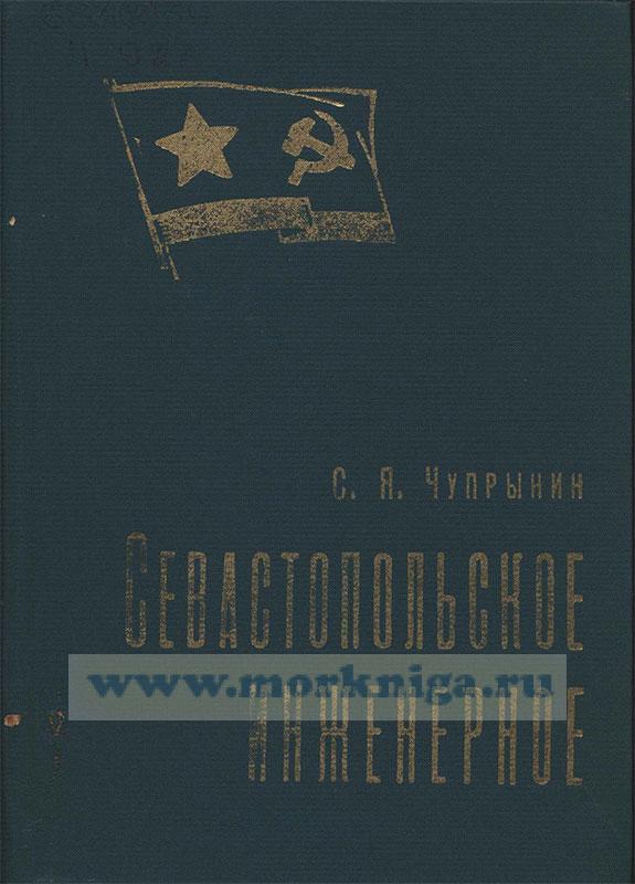 Севастопольское инженерное