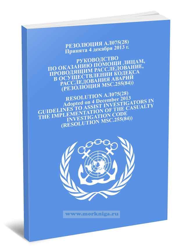 Резолюция А.1075(28) Руководство по оказанию помощи лицам, проводящим расследование, в осуществлении Кодекса расследования аварий (Резолюция MSC.255(84))