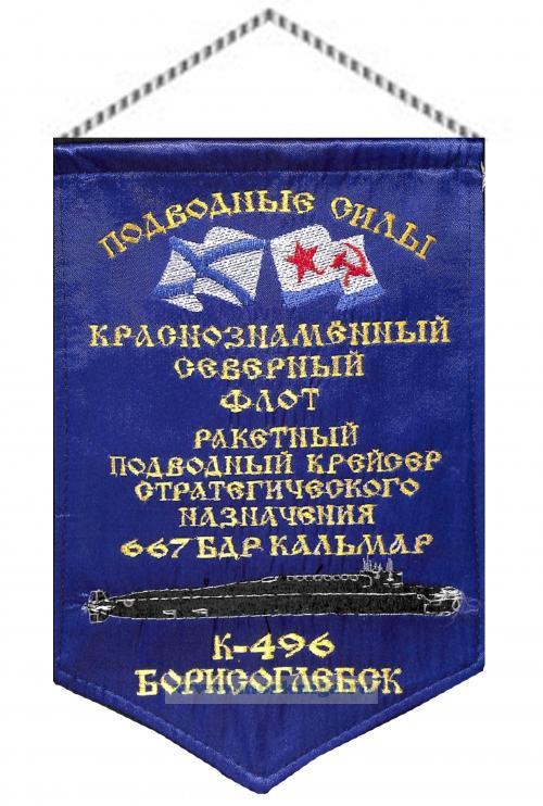 Вымпел Ракетный подводный крейсер стратегического назначения 667 БДР Кальмар К-496 Борисоглебск