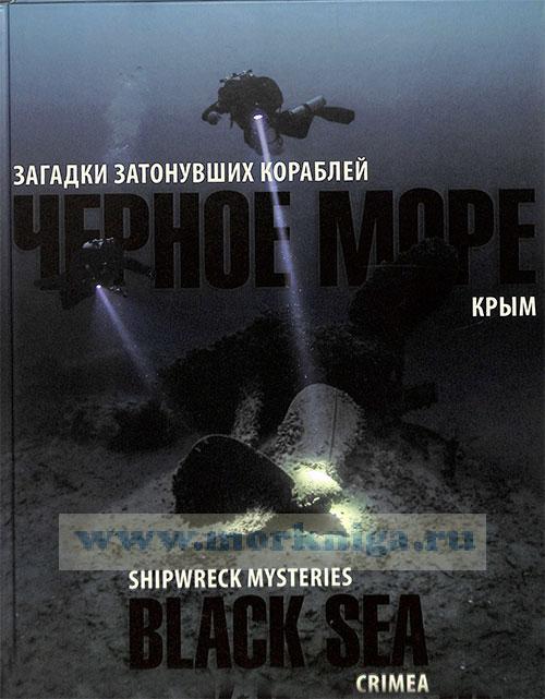 Черное море. Крым. Загадки затонувших кораблей. Фотоальбом