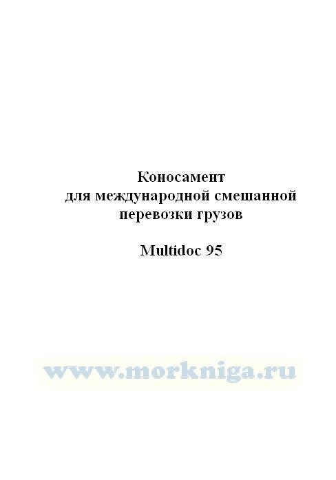 Коносамент для международной смешанной перевозки грузов._Multidoc 95