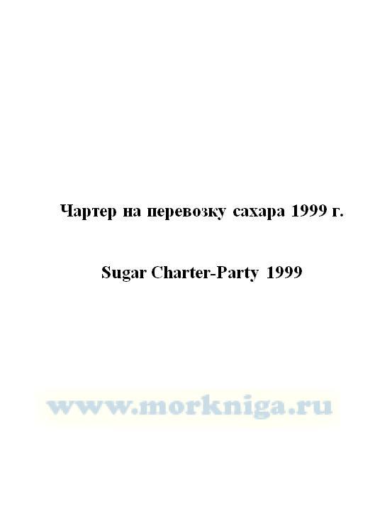 Чартер на перевозку сахара 1999 г._Sugar Charter-Party 1999