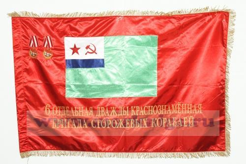 Знамя 6-я Дважды краснознаменная бригада сторожевых кораблей