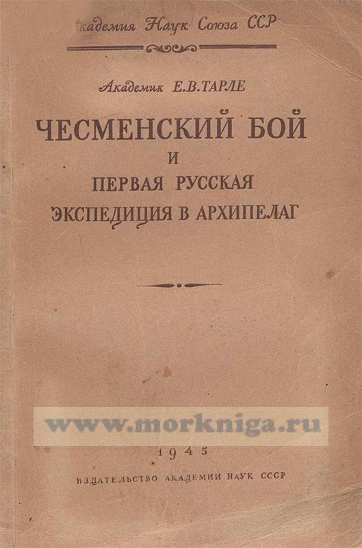 Чесменский бой и первая русская экспедиция в архипелаг