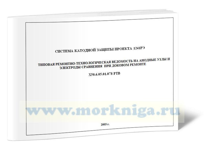 Система катодной защиты проекта 1241РЭ. Техническая документация по проведению ремонта