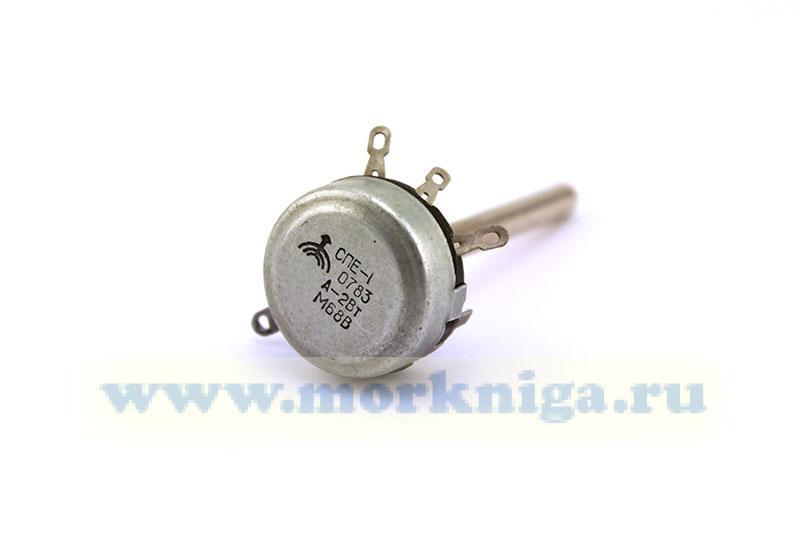 Резистор переменный СПЕ-1 07863 А-2Вт М68В