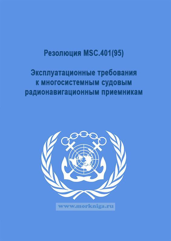 Резолюция MSC.401(95) Эксплуатационные требования к многосистемным судовым радионавигационным приемникам