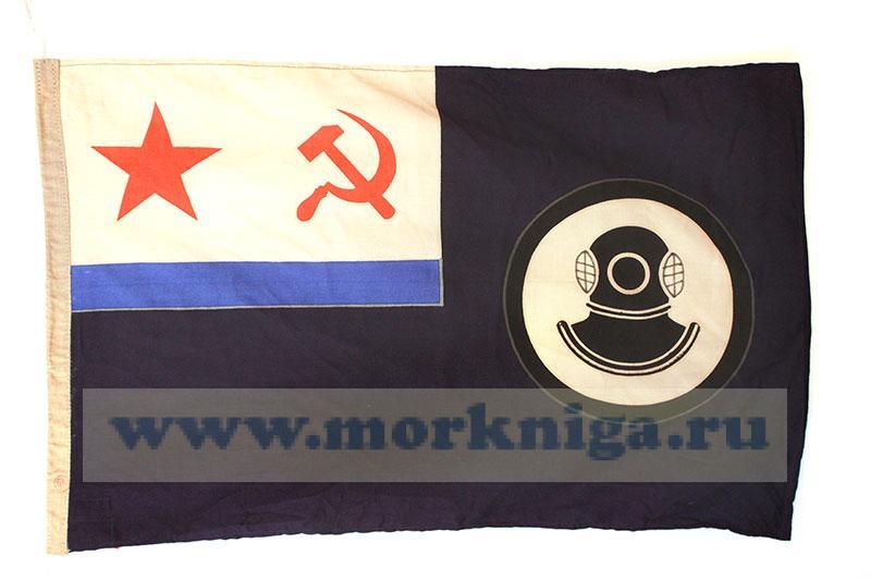 Флаг аварийно-спасательных судов ВМФ СССР, оригинал