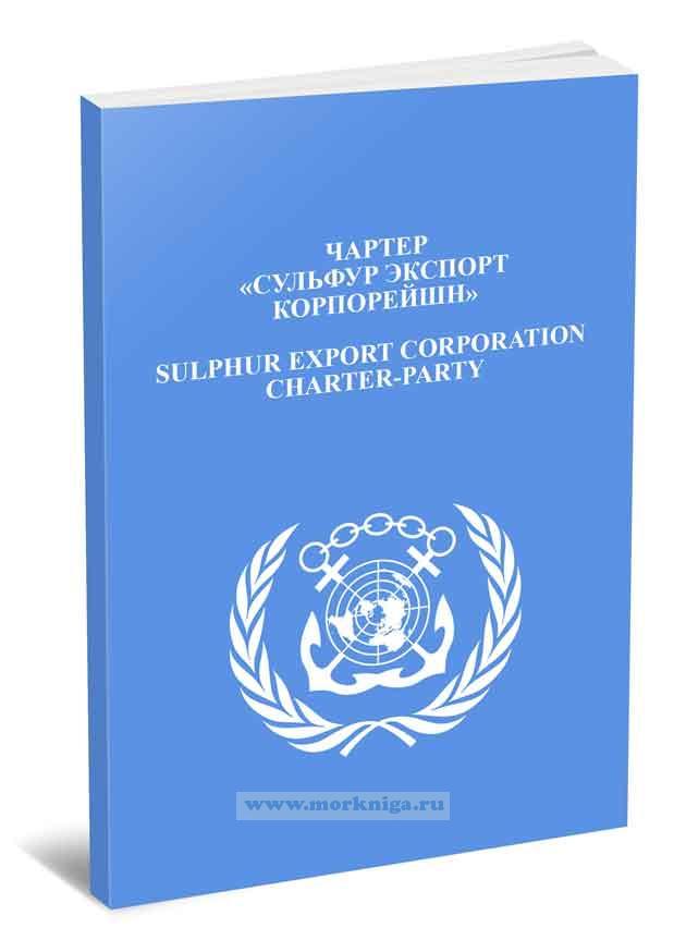 Чартер для перевозок серы._Sulphur Export Corporation