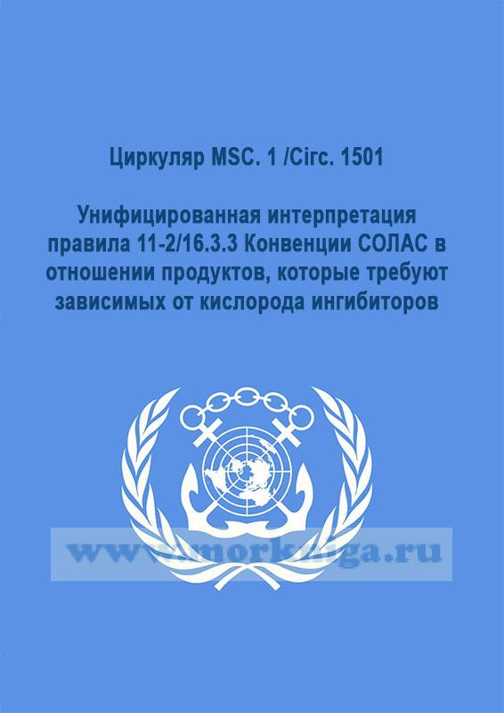 Циркуляр MSC. 1 /Сiгс. 1501 Унифицированная интерпретация правила 11-2/16.3.3 Конвенции СОЛАС в отношении продуктов, которые требуют зависимых от кислорода ингибиторов