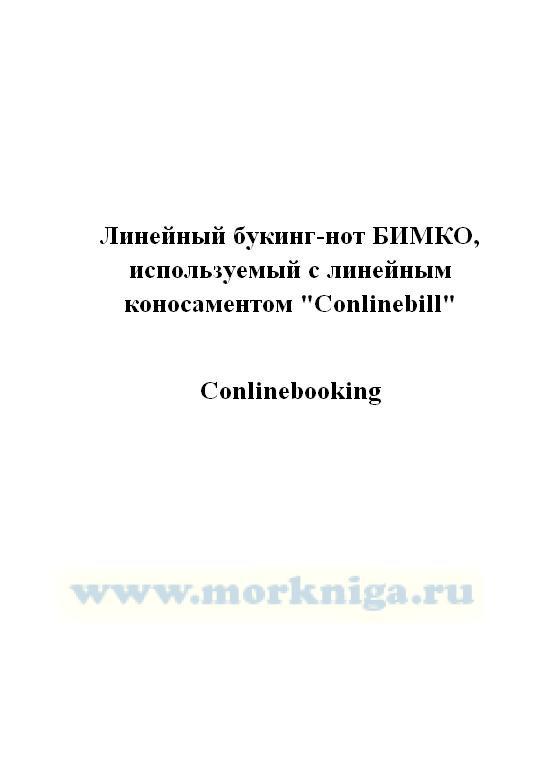 Линейный букинг-нот БИМКО, используемый с линейным коносаментом