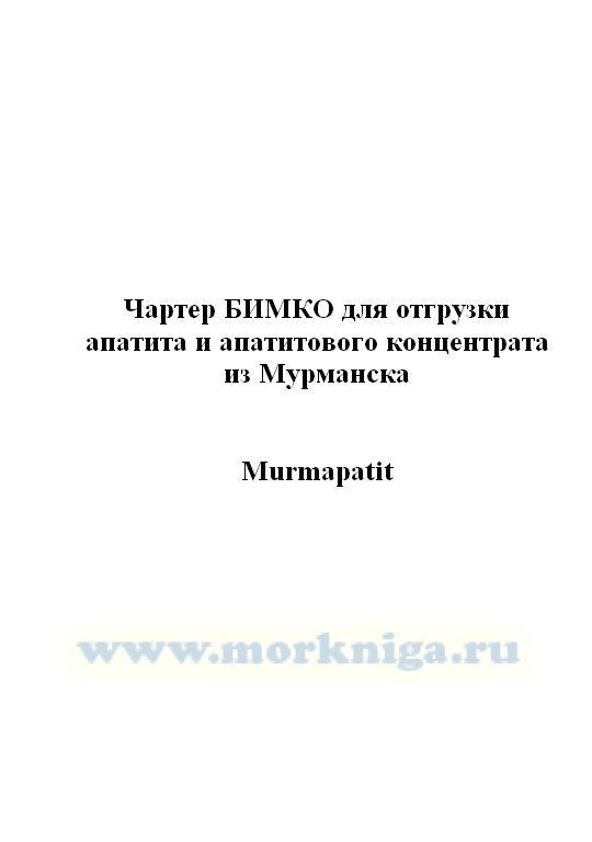 Чартер БИМКО для отгрузки апатита и апатитового концентрата из Мурманска._Murmapatit