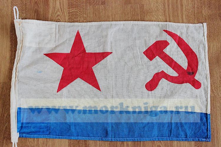 Флаг шлюпочный ВМФ СССР (25 х 42) б/у
