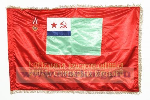 Знамя 1-я отдельная краснознаменная бригада сторожевых кораблей