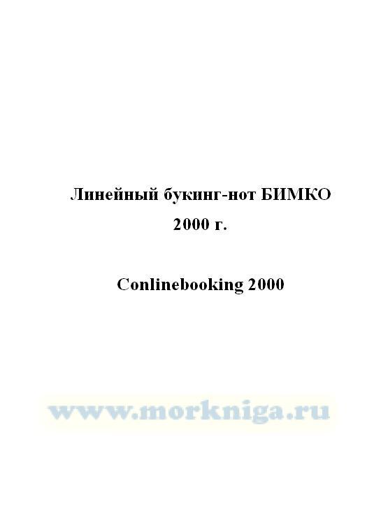 Линейный букинг-нот БИМКО 2000 г._Conlinebooking 2000