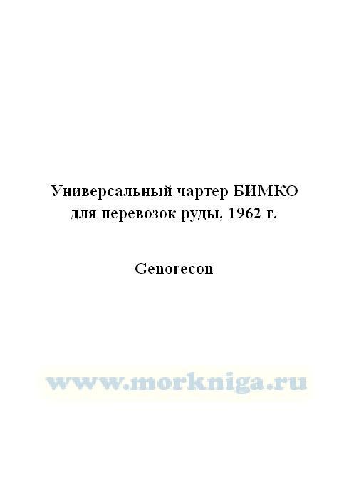 Универсальный чартер БИМКО для перевозок руды, 1962 г._Genorecon