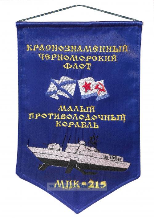 Вымпел Малый противолодочный корабль МПК-215
