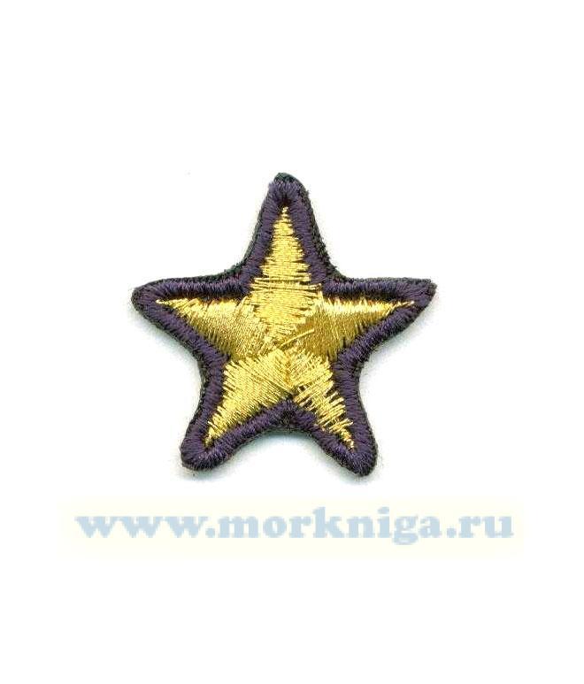 Нашивка на рукав (звезда на тужурку ВМФ на тужурку)