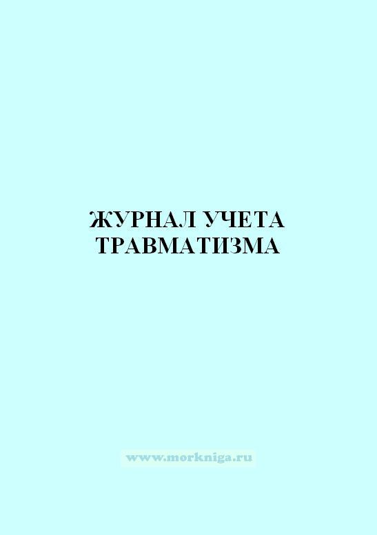 Журнал учета травматизма