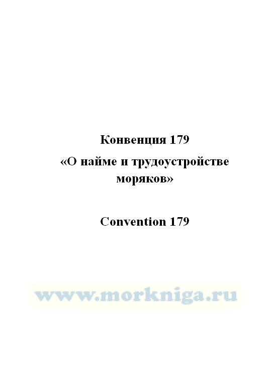 Конвенция 179
