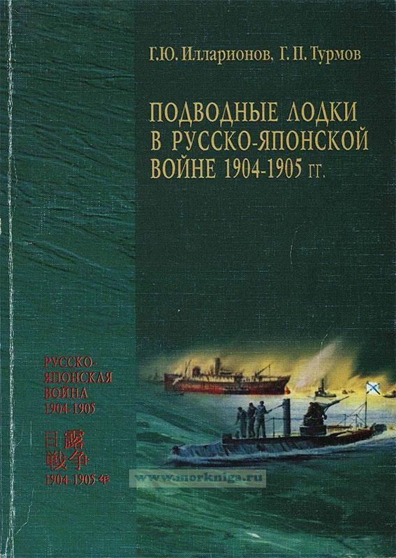 Подводные лодки в Русско-японской войне 1904-1905 гг.