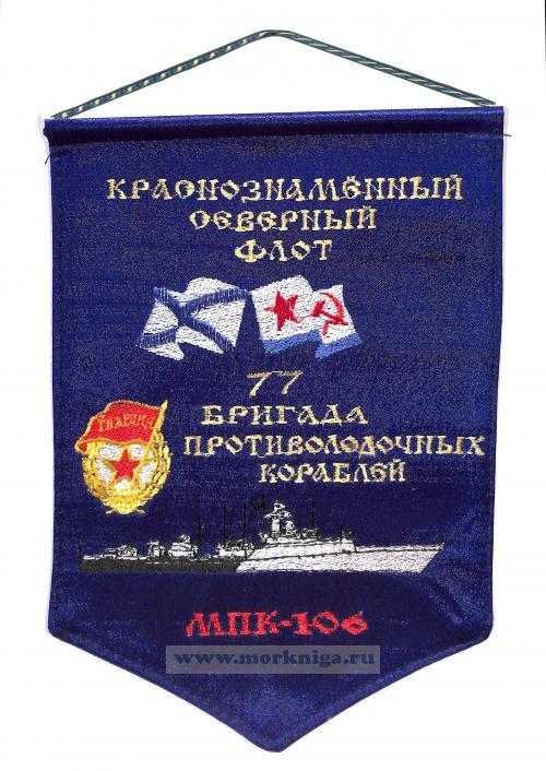 Вымпел 77 бригада противолодочных кораблей МПК-106